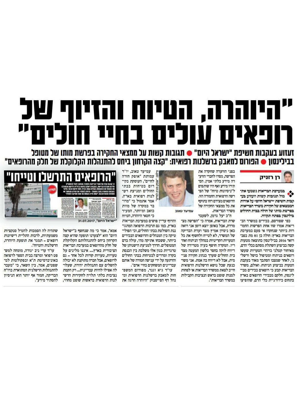 2017-08-01-israel-hayom1